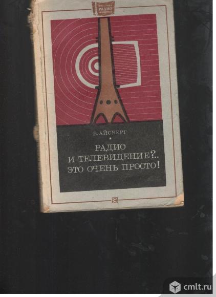 Е.Айсберг.Радио и телевидение ? Это очень просто!. Фото 1.