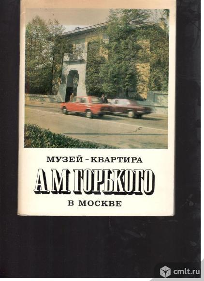 Музей-квартира А.М.Горького в Москве.. Фото 1.