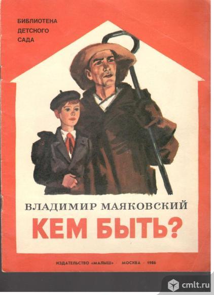 Владимир Маяковский.Кем быть?. Фото 1.