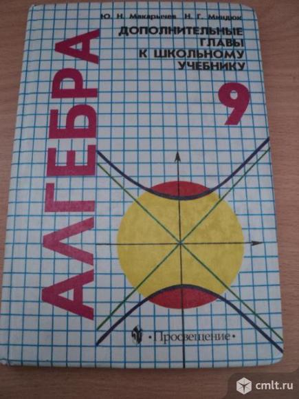 Учебники 9, 10 класс. Фото 1.