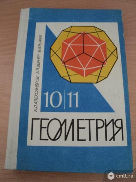 Учебники 9, 10 класс. Фото 5.