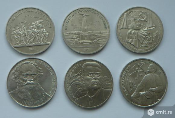 Юбилейные монеты СССР. Фото 1.