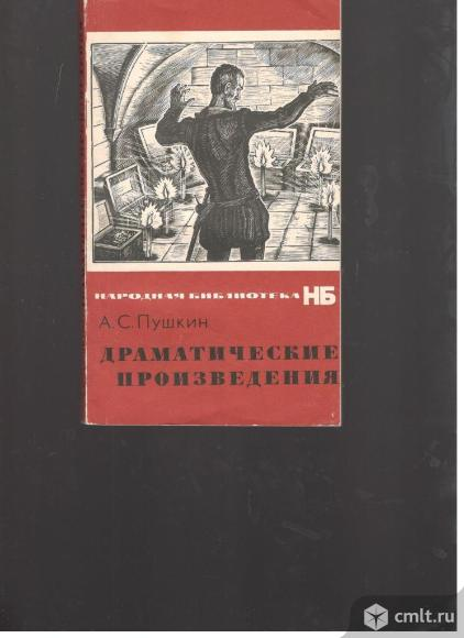 Серия Народная библиотека. Фото 1.