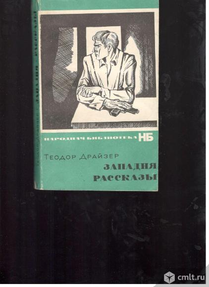 Серия Народная библиотека. Фото 3.