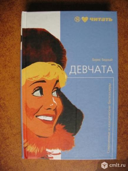 Куплю книги Бориса Бедного (Девчата и др.). Фото 1.