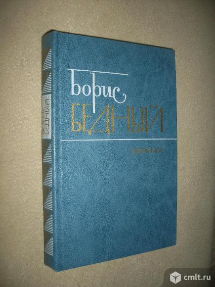 Куплю книги Бориса Бедного (Девчата и др.). Фото 9.