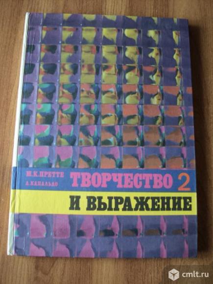 """Книга """"Творчество и выражение"""". Фото 1."""