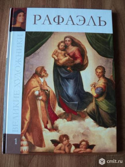 """Великие художники """"Рафаэль"""". Фото 1."""
