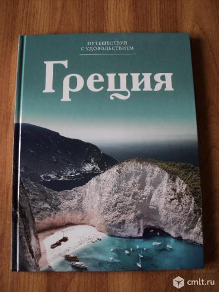 Путешествуй с удовольствием. Том 1. Греция. Фото 1.