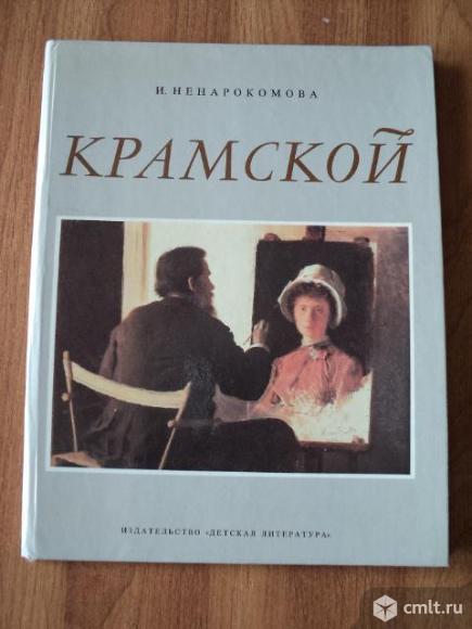 Книга Крамской. Фото 1.