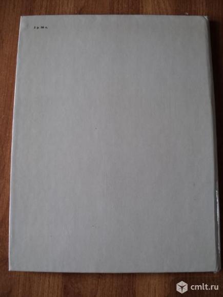 Книга Крамской. Фото 6.