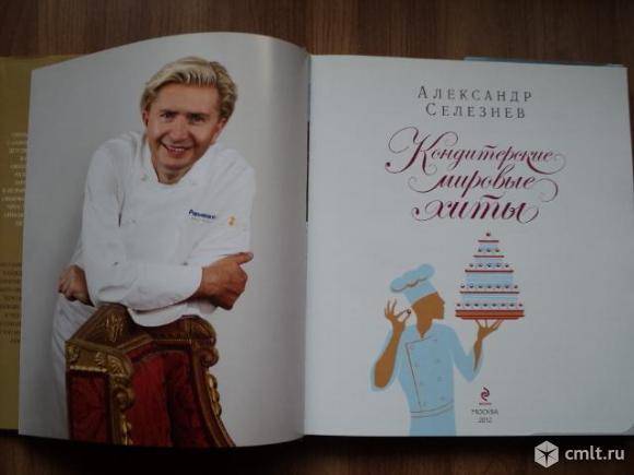 """Книга """"Кондитерские мировые хиты"""". Фото 1."""