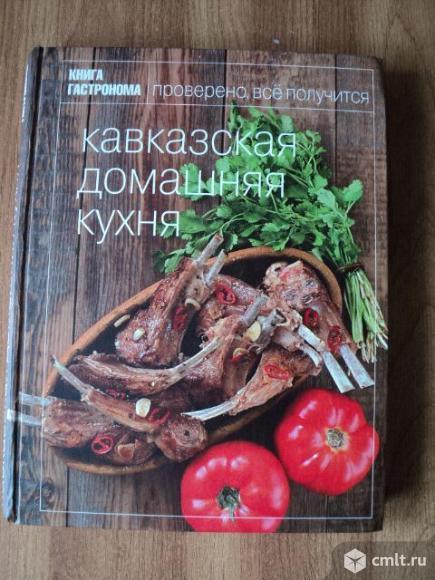 "Книга ""Кавказская домашняя кухня"". Фото 1."
