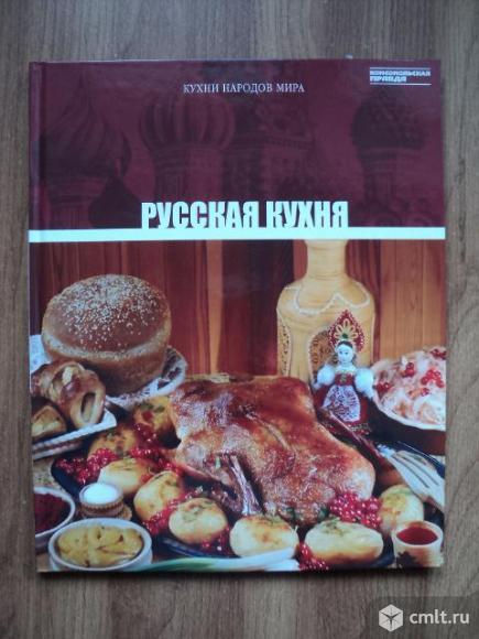 Кухни народов мира. Русская кухня. Фото 1.