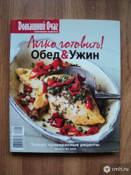 Сборник кулинарные рецепты. Фото 1.