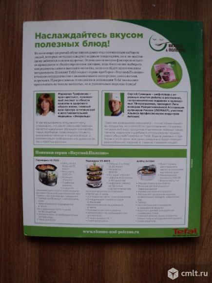 Сборник кулинарные рецепты. Фото 5.