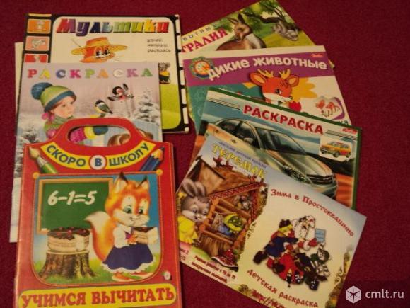 Детские книжки раскраски. Фото 1.