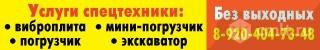 Услуги Спецтехники: