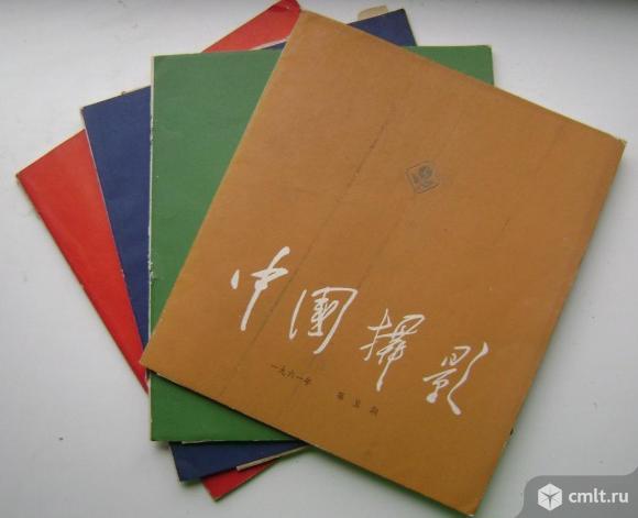 Китайское фото-1961 г. Фото 1.