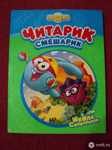 """Детская книга """"Читарик-Смешарик"""". Фото 1."""