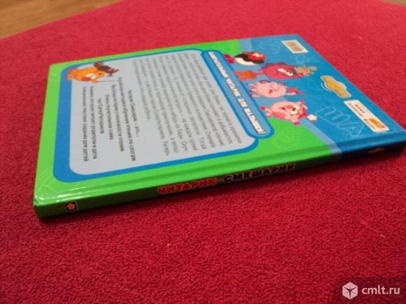 """Детская книга """"Читарик-Смешарик"""". Фото 7."""
