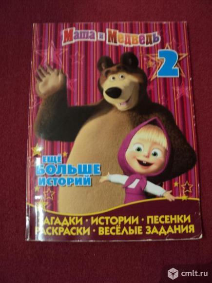 Раскраска Маша и Медведь. Фото 1.