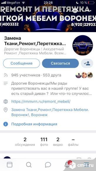 https://vk.com/remont_peretyshka_mebeli_vrn