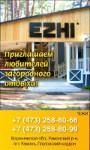Лесной Отель Ezhi*