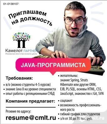 Java программист вакансии удаленной работы бухгалтер на удаленную работу в тюмени