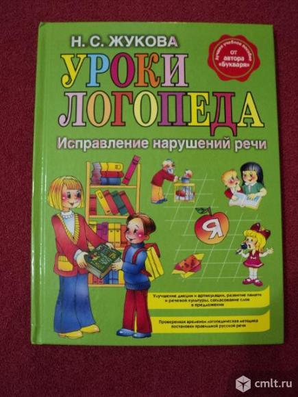 Книга Уроки логопеда. Фото 1.