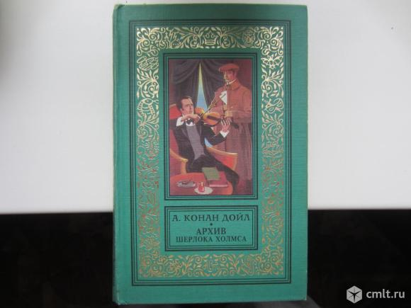"""Книги """"Приключения Шерлока Холмса"""". Фото 4."""