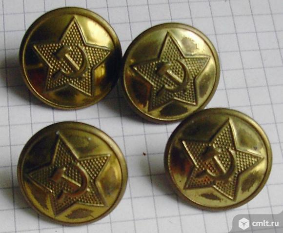 Военные металлические пуговицы. Фото 1.