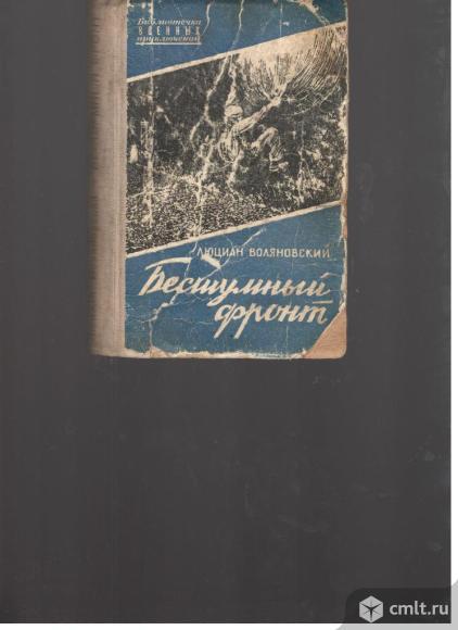 Библиотечка военных приключений. Фото 3.