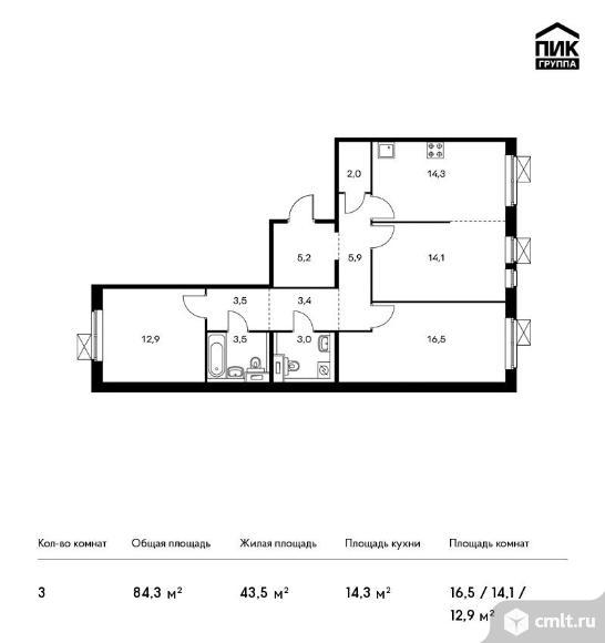 3-комнатная квартира 84,3 кв.м. Фото 1.