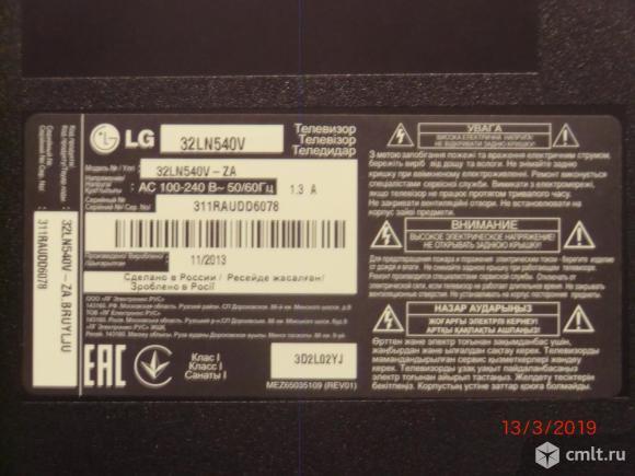 Телевизор LED LG 32 LN540V. Фото 3.