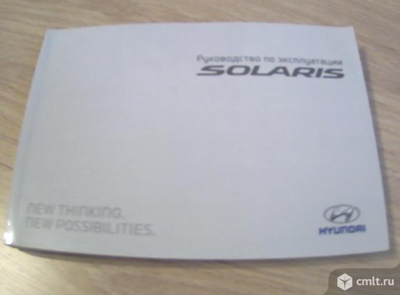 Руководство инструкция по эксплуатации SOLARIS 2016. Фото 1.
