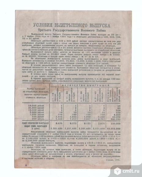 Облигации СССР военного займа 1942- 1945 гг.. Фото 4.