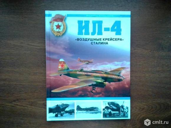 """Ищу книгу - Котельников В. """"Ил - 4 Воздушные крейсера Сталина"""". Фото 1."""