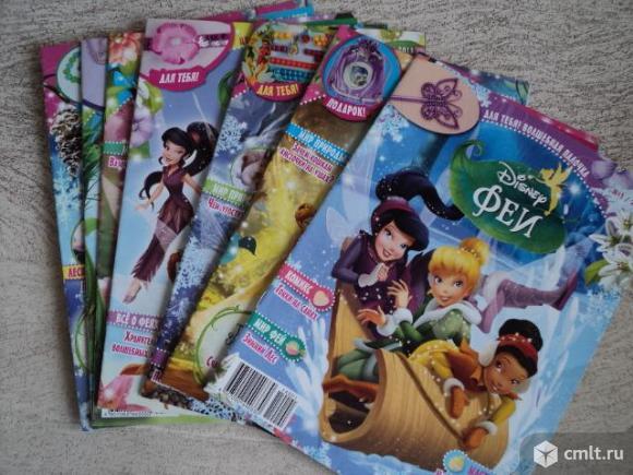 Журнал для детей Феи. Фото 1.