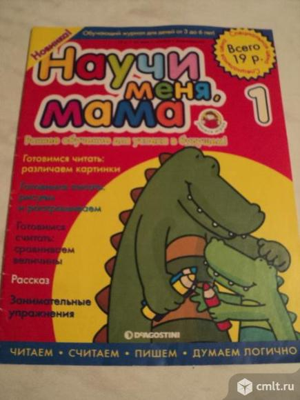"""Журнал """"Научи меня мама"""". Фото 1."""