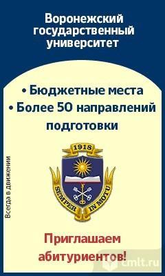 Воронежский Государственны Университет