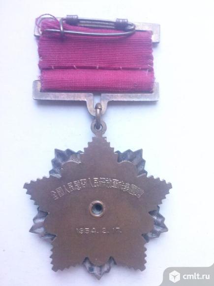 Медаль признательности китайского народа 1954 год.. Фото 3.