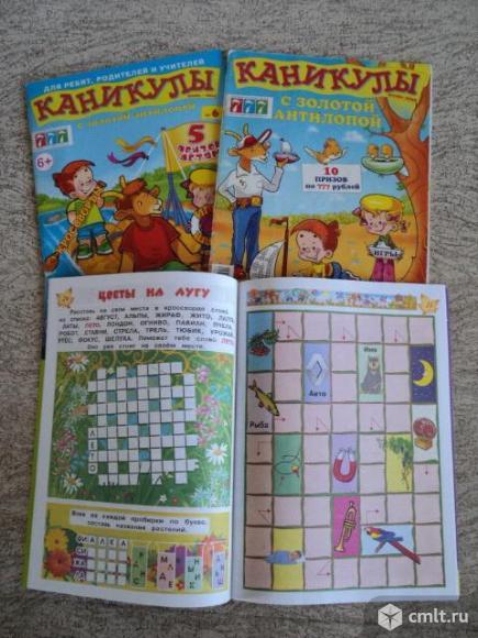 Журналы для детей. Фото 2.