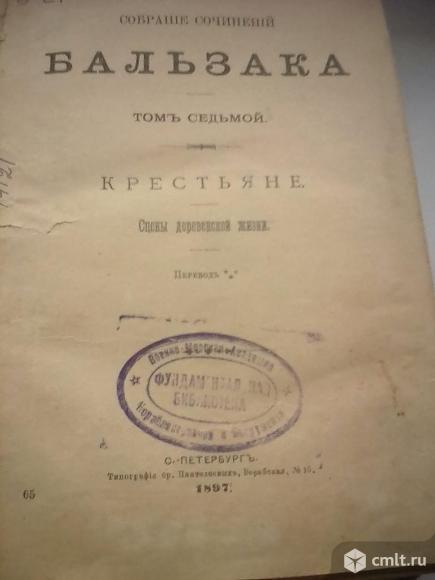 Старинные книги. Фото 2.