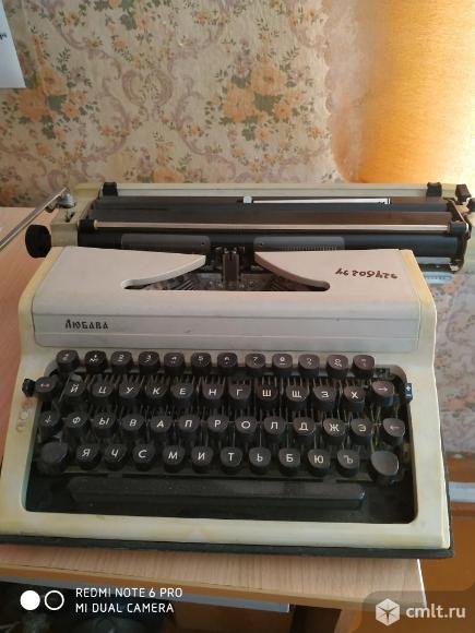 Печатная машинка Любава. Фото 1.