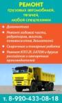 Ремонт Грузовых Автомобилей, Тягачей, Любой Спецтехники