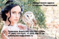 Адреса в городах Подмосковье