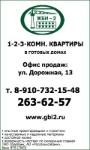 1-2-3-Комн. Квартиры В Готовых Домах