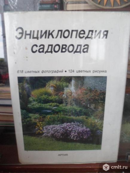 """Энциклопедия садовода"""" б/у. Фото 1."""