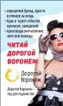 Читай Дорогой Воронеж